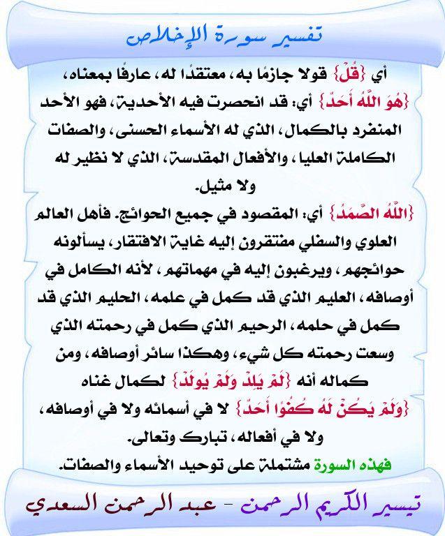 تفسير سورة الإخلاص السعدي Holy Quran Sayings Quran
