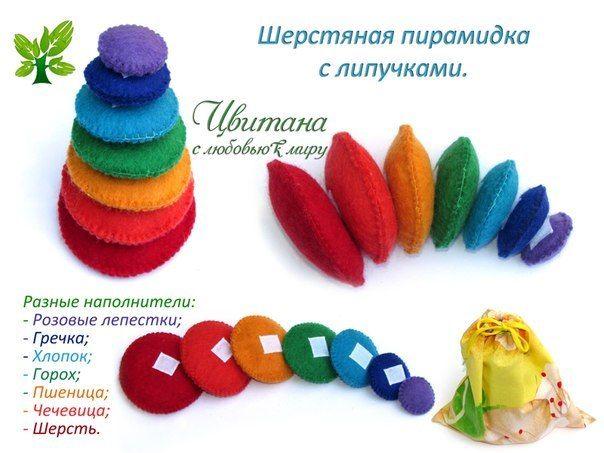 пирамидка, игрушки из фетра, развивающие игрушки