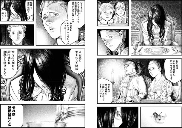 Innocent-manga-extrait-001