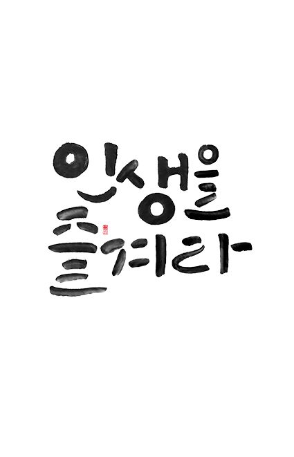 calligraphy_인생을 즐겨라