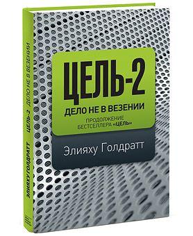 Книга «Цель-2. Дело не в везении». Автор Элияху Голдратт. Отзывы о книгах, описания, отрывки, бесплатные главы PDF, рецензии.