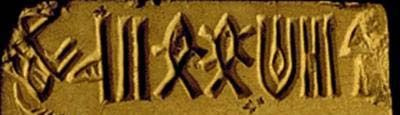 not yet deciphered Indus/Harappa script A collection of symbols used in the Indus valley of India between about 3,500 and 2,000 BC. Some believe that these symbols are non-linguistic, while others argue that they represent a Dravidian language.