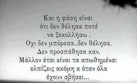 Greek quotes, ελληνικα
