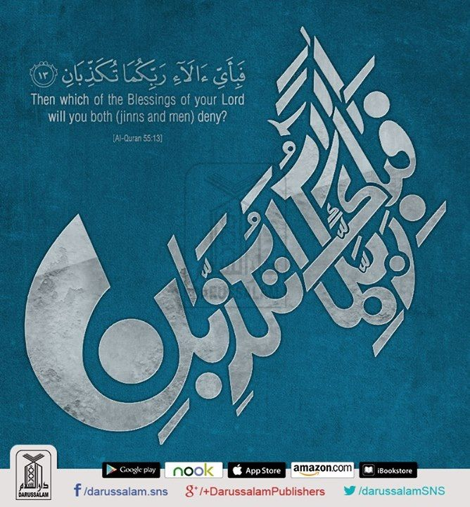 Beautiful calligraphy darussalampublishers ayatoftheday Calligraphy ayat