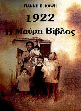 1922 Ei mavri Vivlos (1922 The Black Bible) Yianni Kapsi. Livani Publishers 1992. http://greek-genocide.net/index.php/bibliography/books/220-ei-mavri-vivlos-yianni-kapsi