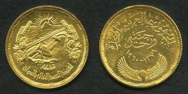 Egypt Gold 1960 AD 1379 AH One Pound Commemorative Execution of Aswan High Dam Choice BU