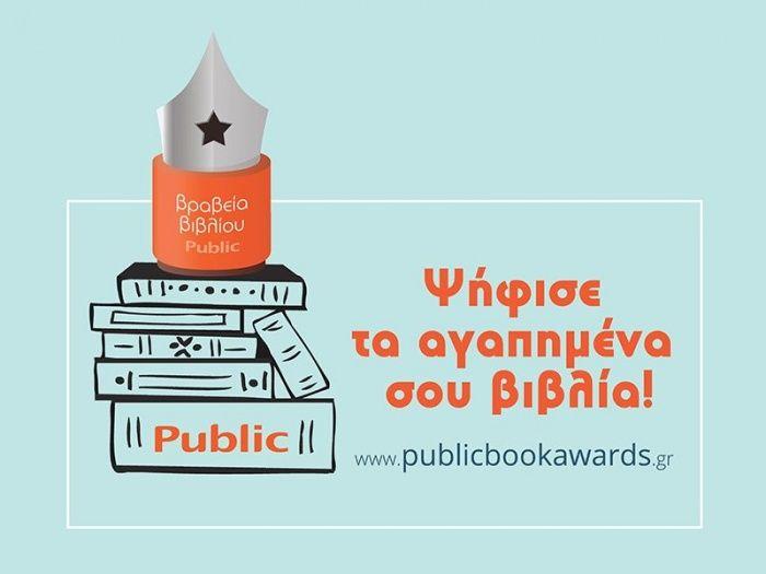 Βραβεία Βιβλίου Public #Readers #Books