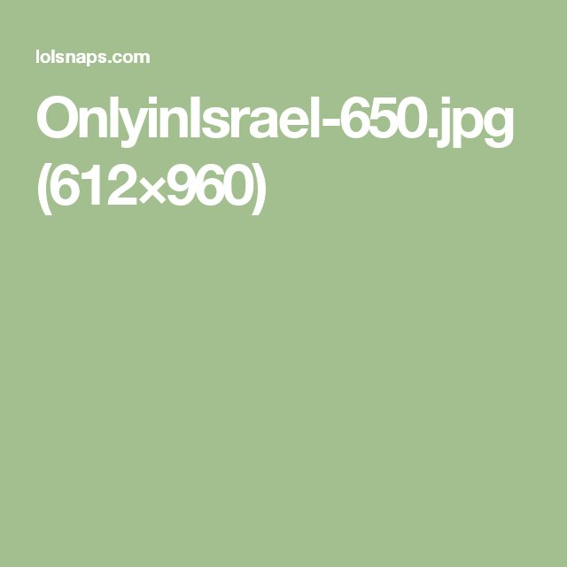 OnlyinIsrael-650.jpg (612×960)