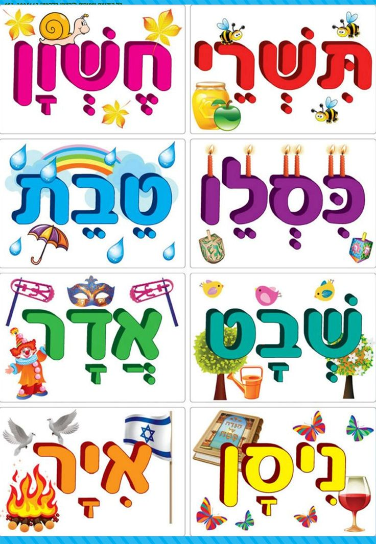 128 Best Images About Jewish Printables On Pinterest