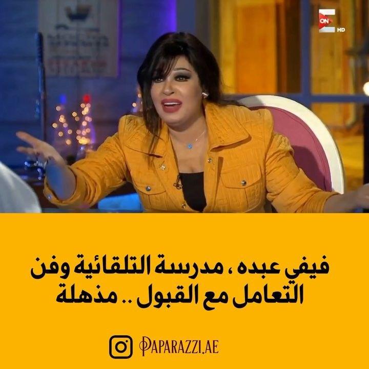 Paparazzi باباراتزي On Instagram فيفي عبده والحكايات الجميلة من أجمل اللقاءات التي شاهدتها على الإطلاق أن يجمع لقاء بين فيفي و شيماء سيف حتما