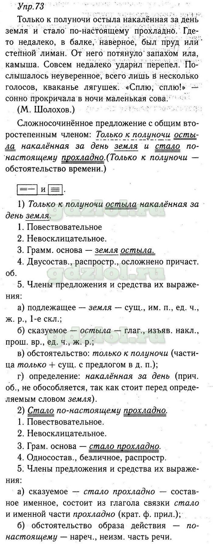 Азбучные истины тетрадь для домашних работ по русскому языку гдз