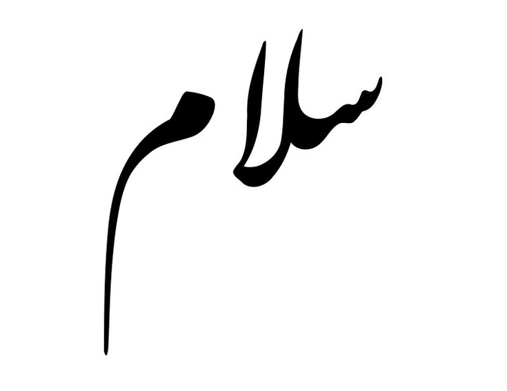 {*Transl. From Arabic : Peace}