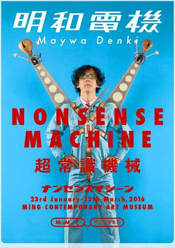 明和電機 超常識機械展 @上海MCAM
