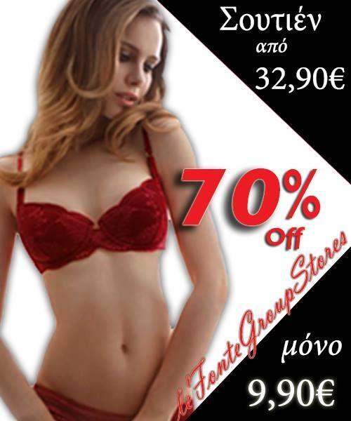 Νέα σούπερ προσφορά στο σουτιέν Venus Victoria με 70% έκπτωση. Αποκτήστε το τώρα από 32,90€ στα 9,90€