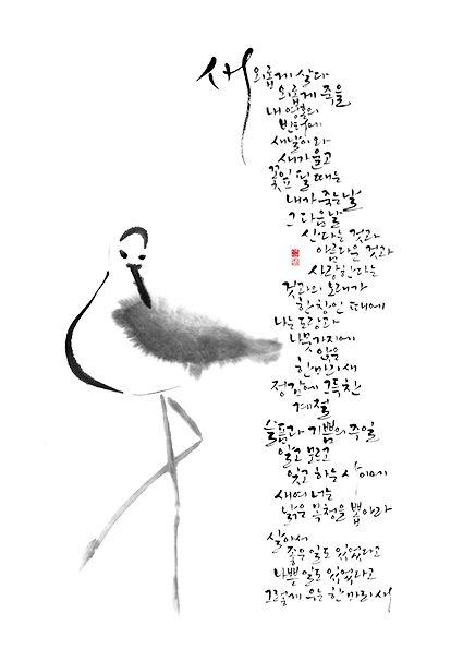Korean calligraphy - 새 (Bird) by 천상병 Cheon Sangbyeong