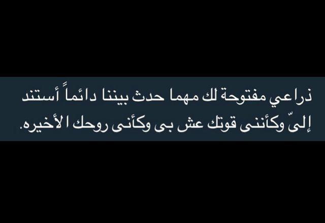 ذراعي مفتوحه دائما Wisdom Quotes Life Arabic Love Quotes Life Quotes