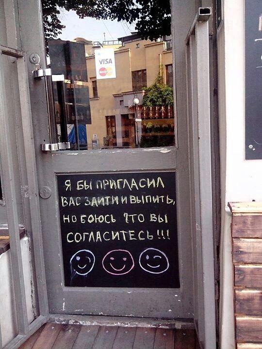 Вывеска в кафе в Грузии