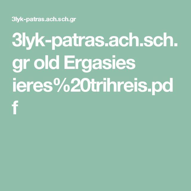 3lyk-patras.ach.sch.gr old Ergasies ieres%20trihreis.pdf