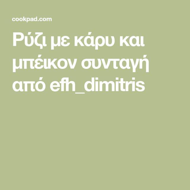 Ρύζι με κάρυ και μπέικον συνταγή από efh_dimitris