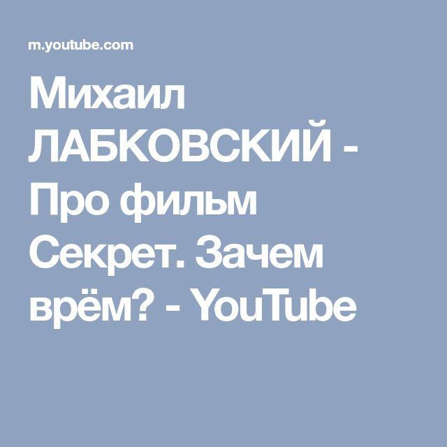 Михаил ЛАБКОВСКИЙ - Про фильм Секрет. Зачем врём? - YouTube