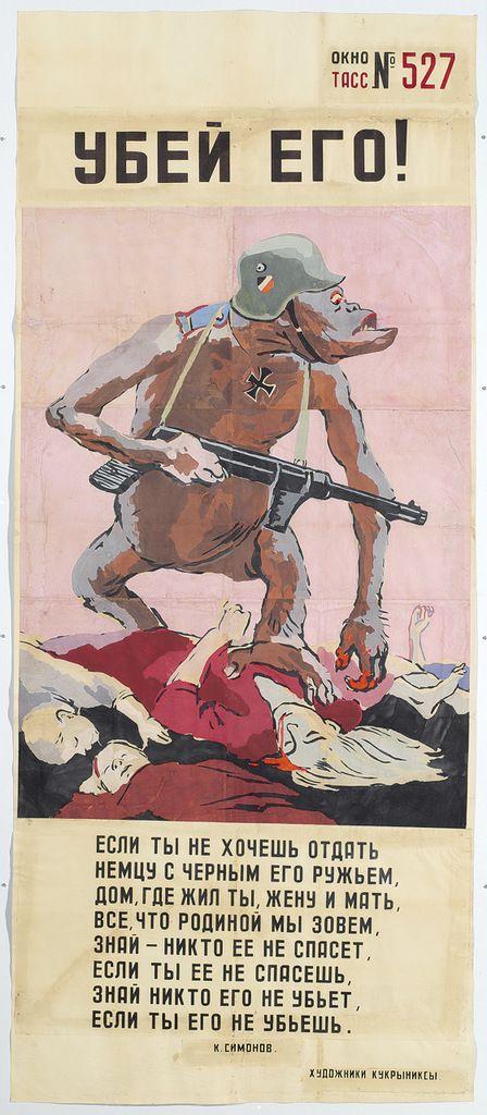 Убей его! (Кукрыниксы, 1942)