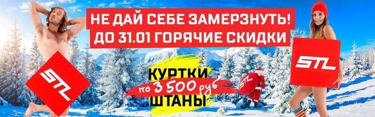 АКЦИЯ❗ - НЕ ДАЙ СЕБЕ ЗАМЕРЗНУТЬ❗ до 31.01 горячие скидки❗  ✔ Куртки по 3500 руб. 👉 https://stlsnow.ru/snoubordicheskaya-odezhda/kurtki/sezon-1112/  ✔ Штаны по 3500 руб. 👉 https://stlsnow.ru/snoubordicheskaya-odezhda/shtany/sezon11-12/  Мембрана 20/000 x 10/000  ✔+7 499 322 90 29 ✔ INFO@STLSNOW.RU ✔https://stlsnow.ru/  #stl #stlsnow #snowboard #одежда