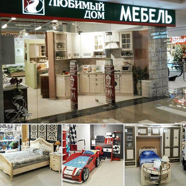 """Новый магазин мебели в г. Ставрополь открыл свои двери для покупателей в ноябре! #Кухни #спальни #гостиные #детские #прихожие #декор - все для стильных уютных интерьеров! Любимый Дом совместно с нашим партнером @poiskhome_ приглашает за покупками ежедневно с 10.00 до 22.00 в ТЦ """"Kosmos"""" на ул. Доваторцев 75А   #мебельдлядома #ЛюбимыйДом #мебельотпроизводителя #купитьмебель #красивыйинтерьер #дизайнинтерьера #интерьердома #интернетмагазин #мебельвставрополе #ставрополь #мебельныймагазин"""