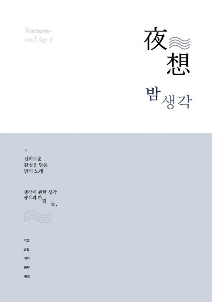 나에대한 '책'/ 셀프프로모션 - 편집디자인