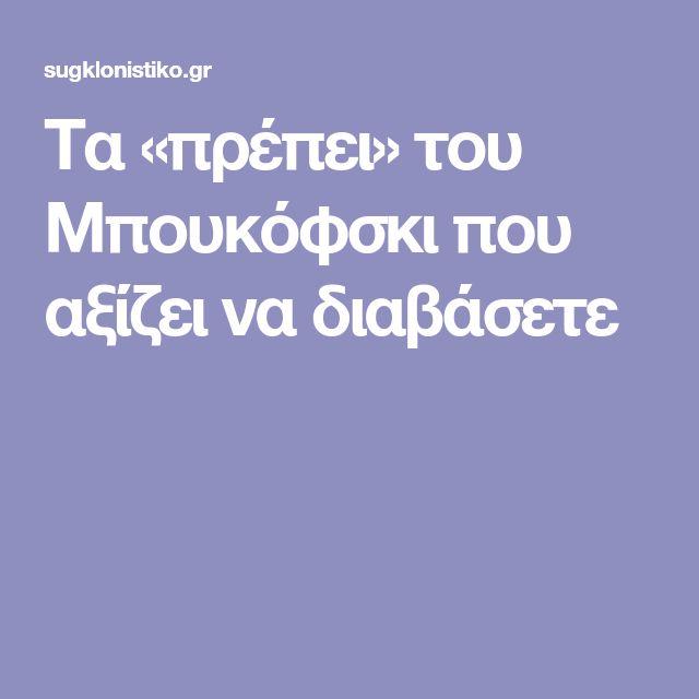 Τα «πρέπει» του Μπουκόφσκι που αξίζει να διαβάσετε