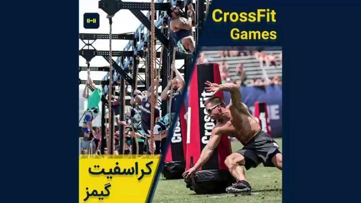 Necesito sexo maestría  crossfit crossfitbox fittestonearth fittness sixpack reebok nike adidas fit  shiraz iran in 2020 | Crossfit games, Crossfit, Shiraz iran