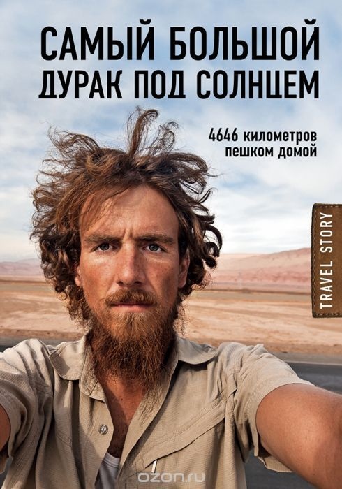 Самый большой дурак под солнцем. 4646 километров пешком домой - К. Рехаге » Book - Любимые книги