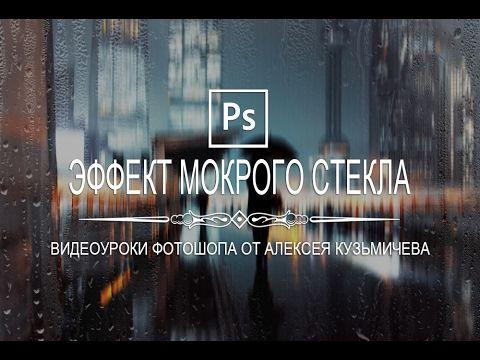 Эффект мокрого стекла в Photoshop   Уроки фотошопа от Алексея Кузьмичева