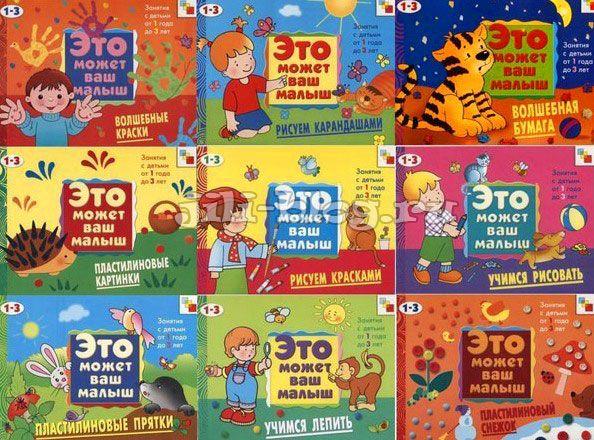 Ссылки для скачивания серий Это может ваш малыш, тетради Kumon, Школа семи гномов - Игры с детьми - Babyblog.ru