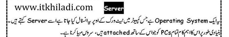servers in urdu