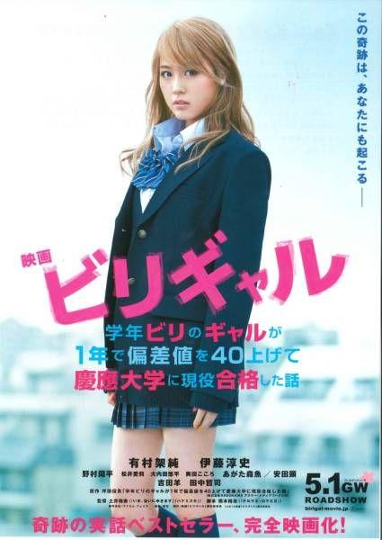 ★★映画 ビリギャル B1ポスター 有村架純 非売品 新品★★_画像1