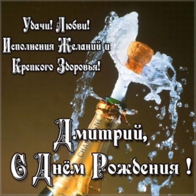 """Картинки по запросу """"с днем рождения дмитрий"""""""