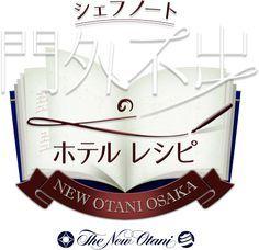 シェフノート ~門外不出のホテルレシピ~ | ホテルニューオータニ大阪