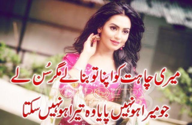 Chahat Urdu Love Poetry in 2 Lines | Best Urdu Poetry Pics and ...