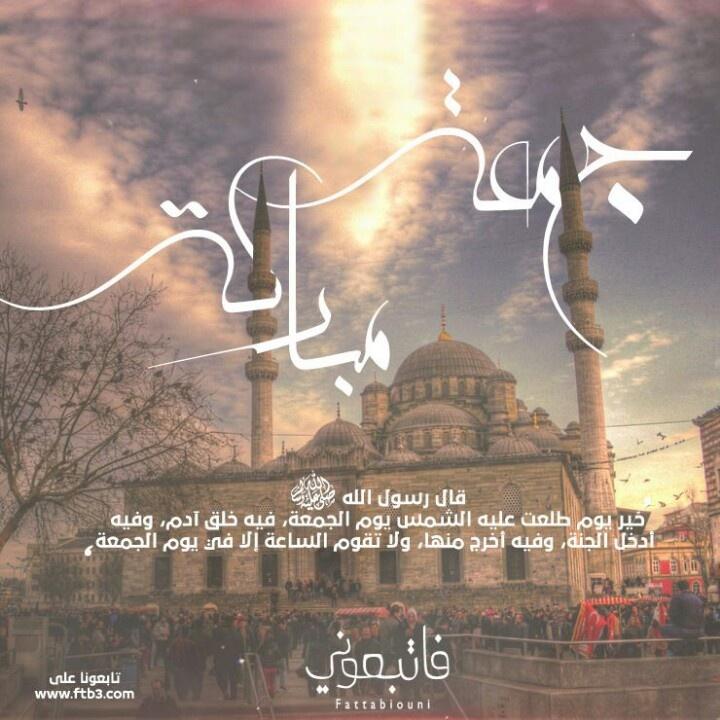 Jum'aa mubaraka