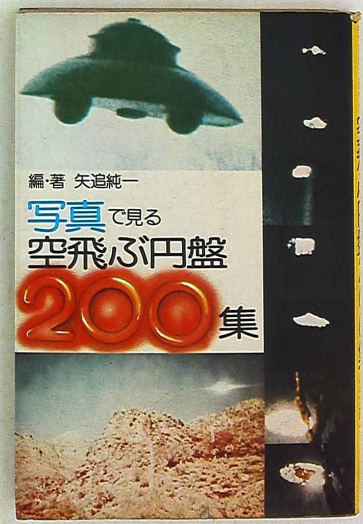 矢追純一 写真で見る空飛ぶ円盤200集