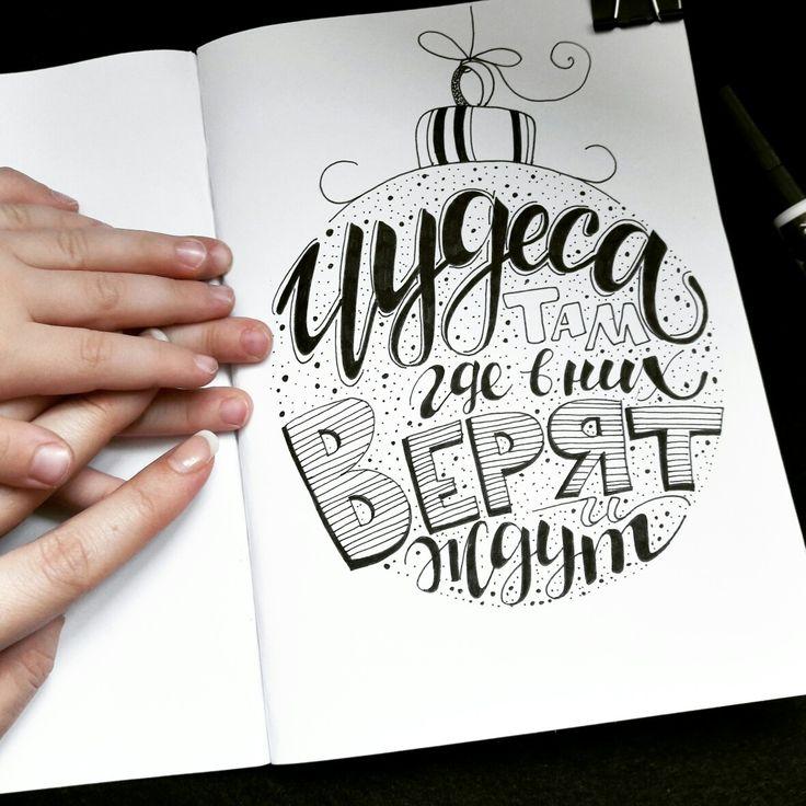 Lettering by Elena Sirozodtinova