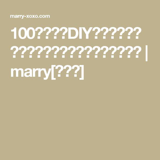100均素材でDIY*結婚式で使えるシーリングワックスの作り方! | marry[マリー]