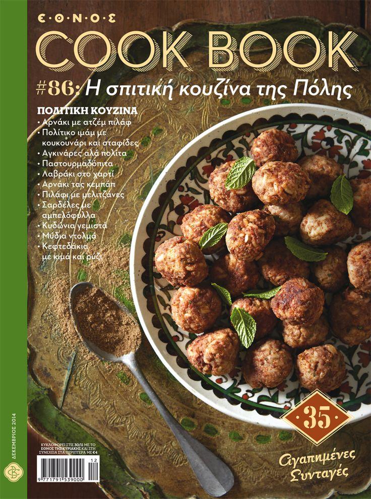 Κυκλοφορεί την Κυριακή 30 Νοεμβρίου 2014, με το ΕΘΝΟΣ της Κυριακής. http://www.thecookbook.gr/article.asp?catid=30016&subid=2&pubid=64098581