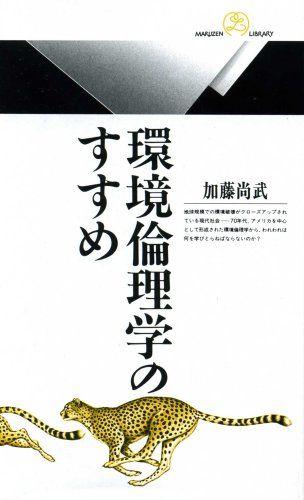 加藤尚武『環境倫理学のすすめ』