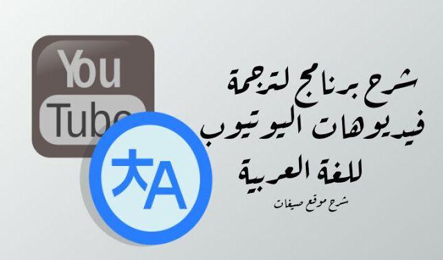 شرح برنامج الترجمة ليوتيوب كثير ا ما تعجبنا فيديوهات باللغة الانجليزية على اليوتيوب ونرغب في ترجمتها للغة العربية حتى نفهم ما يدور في ت Allianz Logo Logos
