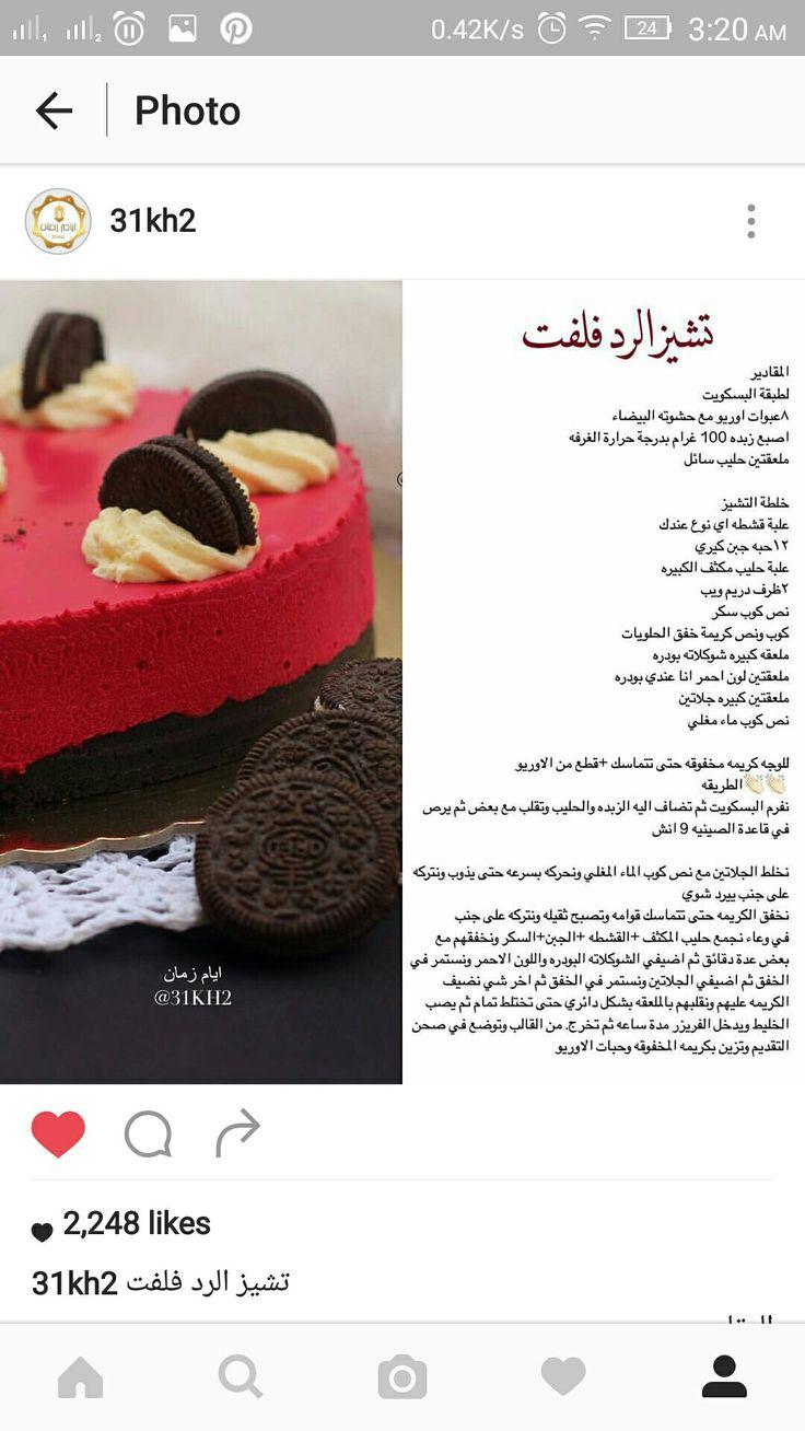 تشيز رد فلفت Desserts Food Arabic Food