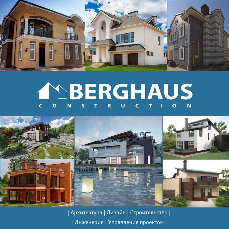 Berghaus construction для объектов загородной недвижимости  «Мы поздравляем Вас с приобретением нового пространства и готовы предложить квалифицированную помощь в проектировании и выполнении всего комплекса строительно-монтажных работ для Вашей гармоничной жизни и успешной деятельности в окружении функциональной роскоши и комфортной среды обитания.           В любом проекте общественных и жилых зданий — будь это дом, квартира, офис, отель, ресторан или магазин — мы работаем командой опытных…