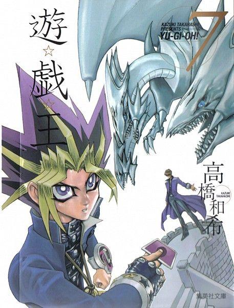 Tags: Anime, Dragon, Yami Yugi, Kaiba Seto, Fingerless Gloves, Blue Eyes Ultimate Dragon, Kazuki Takahashi