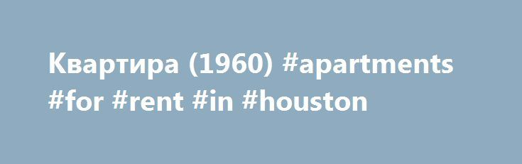 Квартира (1960) #apartments #for #rent #in #houston http://apartment.remmont.com/%d0%ba%d0%b2%d0%b0%d1%80%d1%82%d0%b8%d1%80%d0%b0-1960-apartments-for-rent-in-houston/  #apartment # Квартира (1960 ) Storyline As of November 1, 1959, mild mannered C.C. Baxter has been working at Consolidated Life, an insurance company, for close to four years, and is one of close to thirty-two thousand employees located in their Manhattan head office. To distinguish himself from all the other lowly cogs in the…