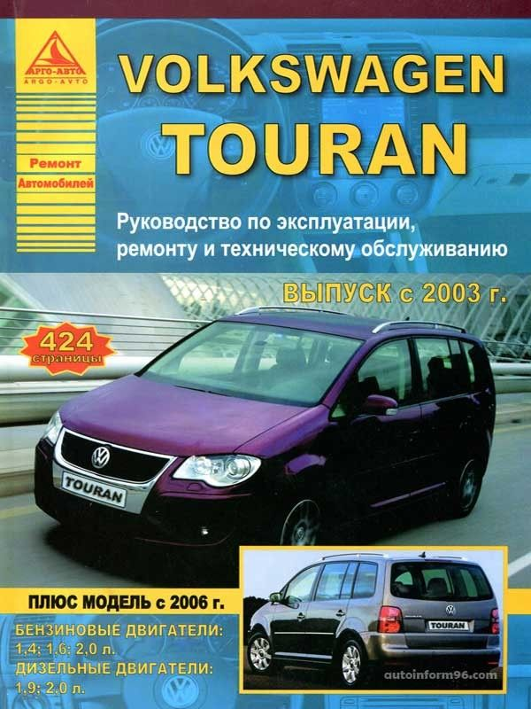 Инструкции по эксплуатации volkswagen touran